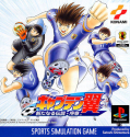 Descargar Capitan Tsubasa (Super Campeones) [PC] [Portable] [.exe] [1-Link] Gratis [MediaFire]